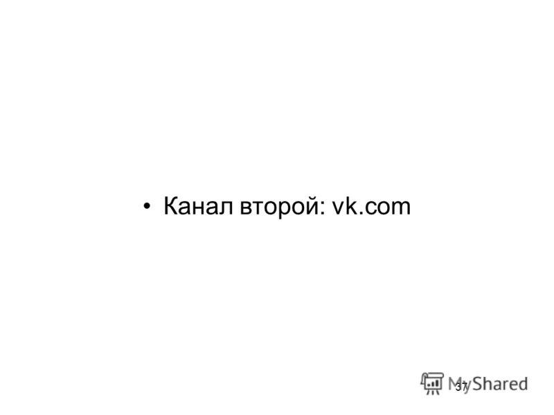 37 Канал второй: vk.com