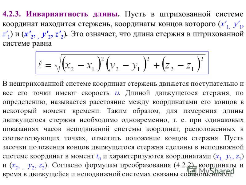4.2.3. Инвариантность длины. Пусть в штрихованной системе координат находится стержень, координаты концов которого (x' 1, у' 1, z' 1 ) и (х' 2,, у' 2, z' 2 ). Это означает, что длина стержня в штрихованной системе равна В нештрихованной системе коорд
