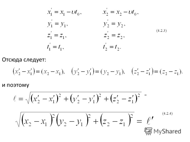 Отсюда следует: и поэтому = (4.2.4) (4.2.3)