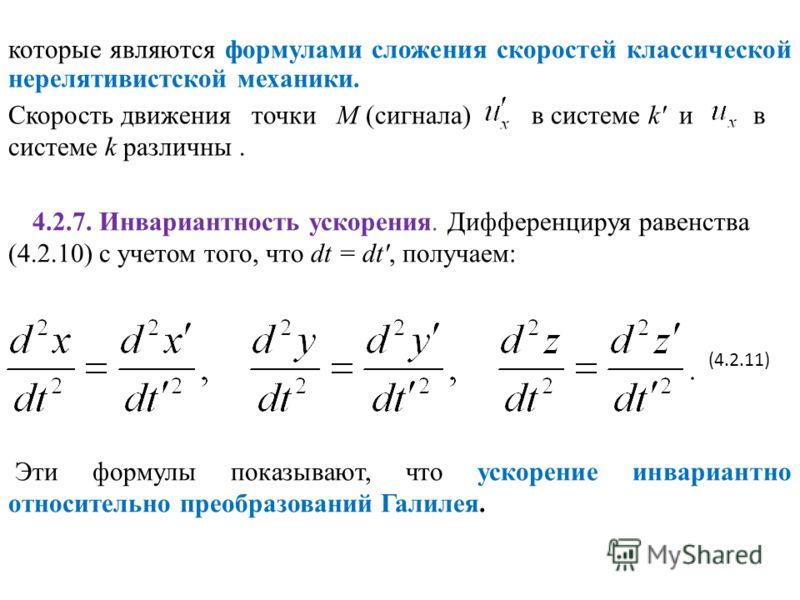 которые являются формулами сложения скоростей классической нерелятивистской механики. 4.2.7. Инвариантность ускорения. Дифференцируя равенства (4.2.10) с учетом того, что dt = dt', получаем: Эти формулы показывают, что ускорение инвариантно относител