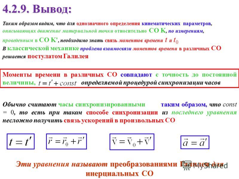 4.2.9. Вывод: Таким образом видим, что для однозначного определения кинематических параметров, описывающих движение материальной точки относительно СО K, по измерениям, проведенным в СО K', необходимо знать связь моментов времени t и ии и t 0 В класс