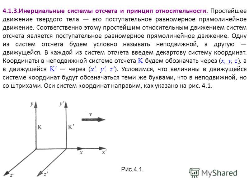 4.1.3.Инерциальные системы отсчета и принцип относительности. Простейшее движение твердого тела его поступательное равномерное прямолинейное движение. Соответственно этому простейшим относительным движением систем отсчета является поступательное равн