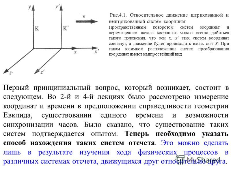 Рис.4.1. Относительное движение штрихованной и нештрихованной систем координат Пространственным поворотом систем координат и перемещением начала координат можно всегда добиться такого положения, что оси х, х' этих систем координат совпадут, а движени