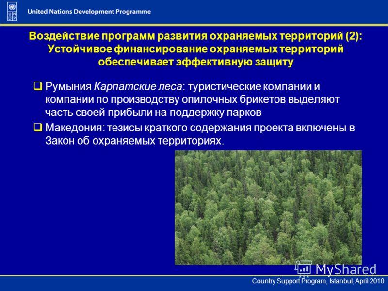 Country Support Program, Istanbul, April 2010 Воздействие программ развития охраняемых территорий (2): Устойчивое финансирование охраняемых территорий обеспечивает эффективную защиту Румыния Карпатские леса: туристические компании и компании по произ