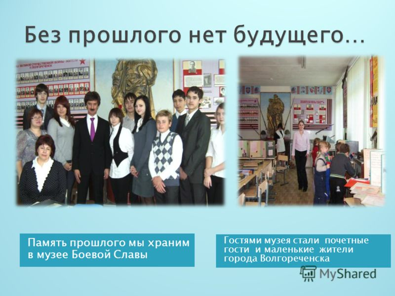 Память прошлого мы храним в музее Боевой Славы Гостями музея стали почетные гости и маленькие жители города Волгореченска