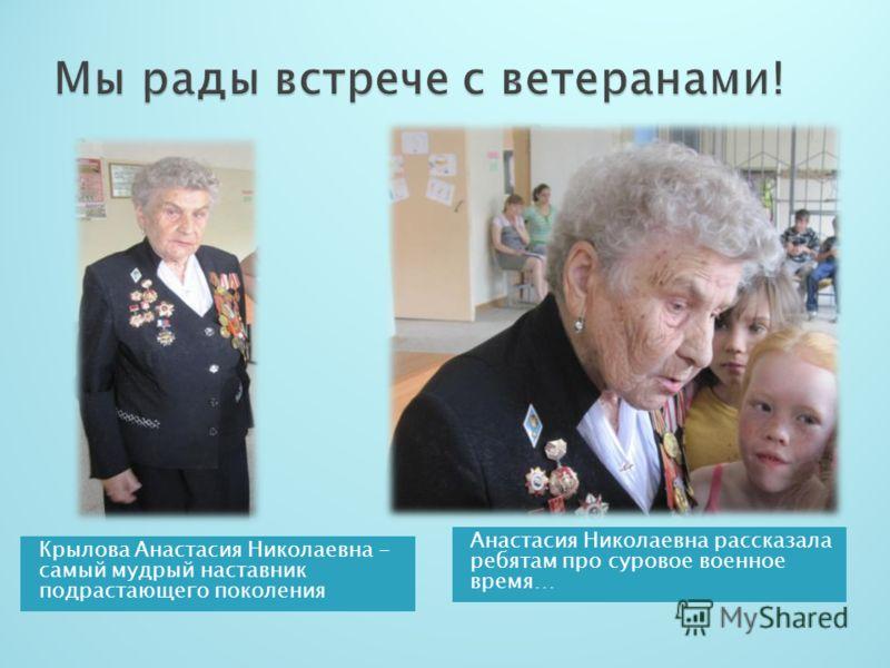 Крылова Анастасия Николаевна - самый мудрый наставник подрастающего поколения Анастасия Николаевна рассказала ребятам про суровое военное время…