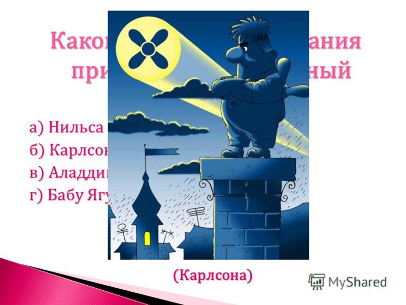 Этот герой попал на Луну «зайцем». а) Знайка; б) Синеглазка; в) доктор Пилюлькин; г) Незнайка. ( Незнайка)