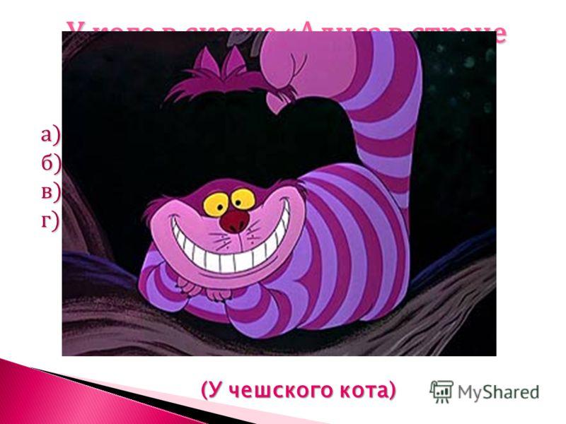 Кто помогал героине сказки «Крошечка-Хаврошечка»? а) корова; б) собака; в) петух; г) кот. (Корова)
