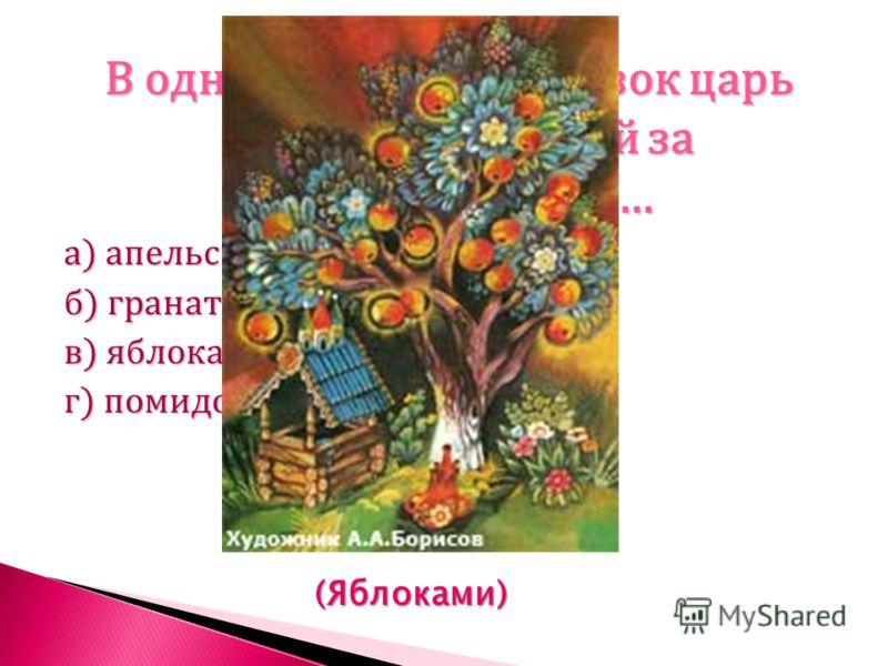 В одной из русских сказок Иван-царевич женится на… В одной из русских сказок Иван-царевич женится на… а) ящерице; б) лягушке; в) жабе; г) кошке. (Лягушке)