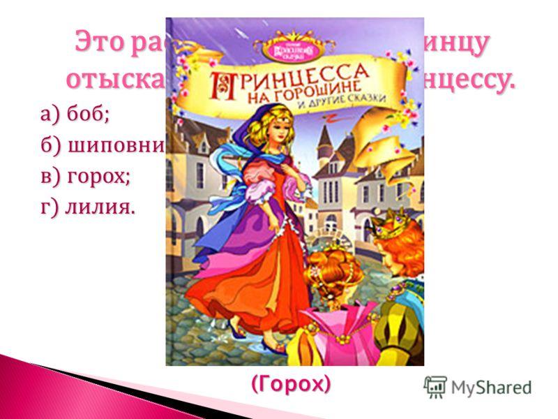 В одной из русских сказок царь отправил сыновей за молодильными… а) апельсинами; б) гранатами; в) яблоками; г) помидорами. (Яблоками)
