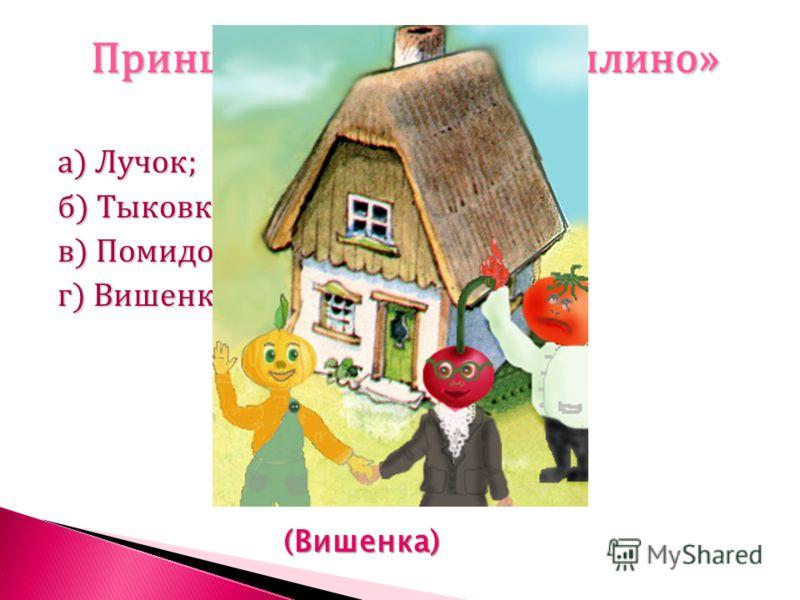 В сказке «Дюймовочка» мать героини купила у колдуньи волшебное зернышко. Какое? а) ржаное; б) ячменное; в) рисовое; г) пшеничное. (Ячменное)