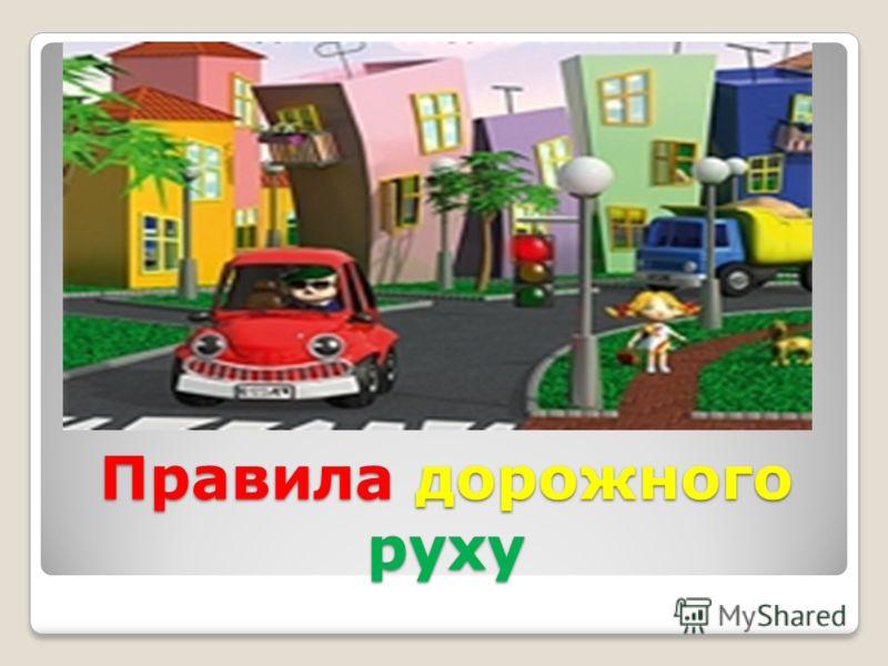 Правила дорожного руху