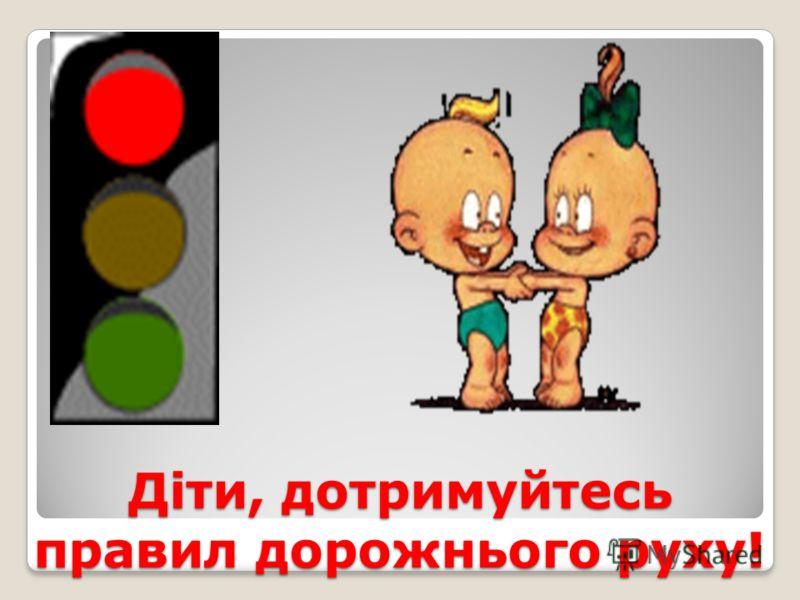Діти, дотримуйтесь правил дорожнього руху!