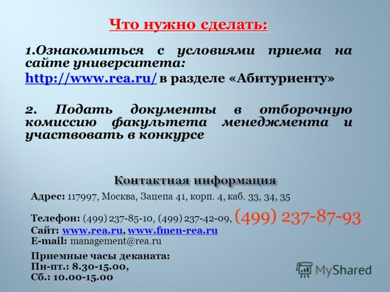 Адрес: 117997, Москва, Зацепа 41, корп. 4, каб. 33, 34, 35 Телефон: (499) 237-85-10, (499) 237-42-09, (499) 237-87-93 Сайт: www.rea.ru, www.fmen-rea.ruwww.rea.ruwww.fmen-rea.ru E-mail: management@rea.ru Приемные часы деканата: Пн-пт.: 8.30-15.00, Сб.