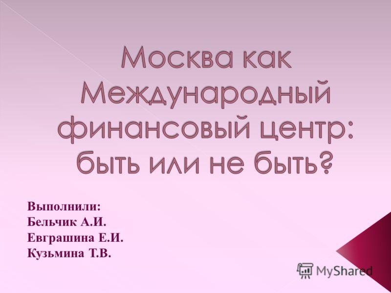 Выполнили: Бельчик А.И. Евграшина Е.И. Кузьмина Т.В.