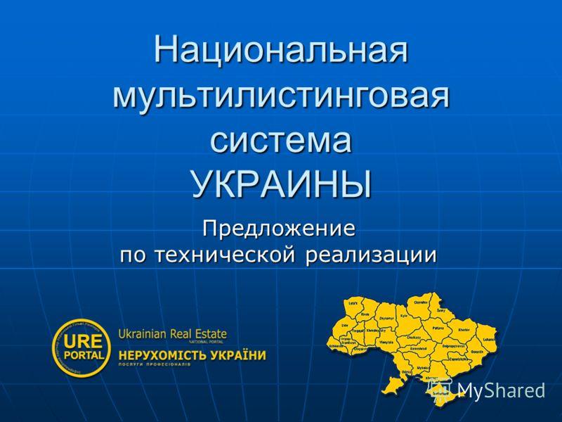 Национальная мультилистинговая система УКРАИНЫ Предложение по технической реализации