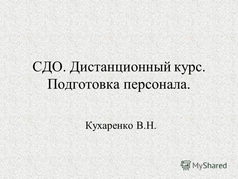 СДО. Дистанционный курс. Подготовка персонала. Кухаренко В.Н.