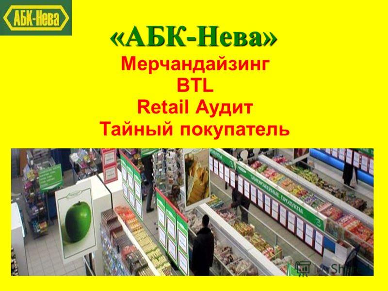 «АБК-Нева» Мерчандайзинг BTL Retail Аудит Тайный покупатель