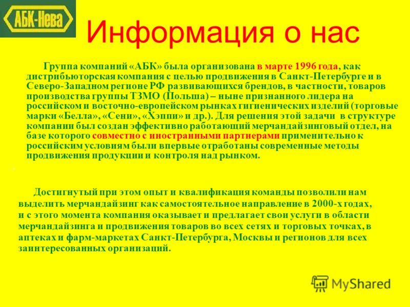 Группа компаний «АБК» была организована в марте 1996 года, как дистрибьюторская компания с целью продвижения в Санкт-Петербурге и в Северо-Западном регионе РФ развивающихся брендов, в частности, товаров производства группы ТЗМО (Польша) – ныне призна