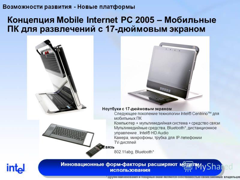10 Ноутбуки с 17-дюймовым экраном Следующее поколение технологии Intel® Centrino для мобильных ПК Компьютер + мультимедийная система + средство связи Мультимедийные средства, Bluetooth*, дистанционное управление, Intel® HD Audio Камера, микрофоны, тр