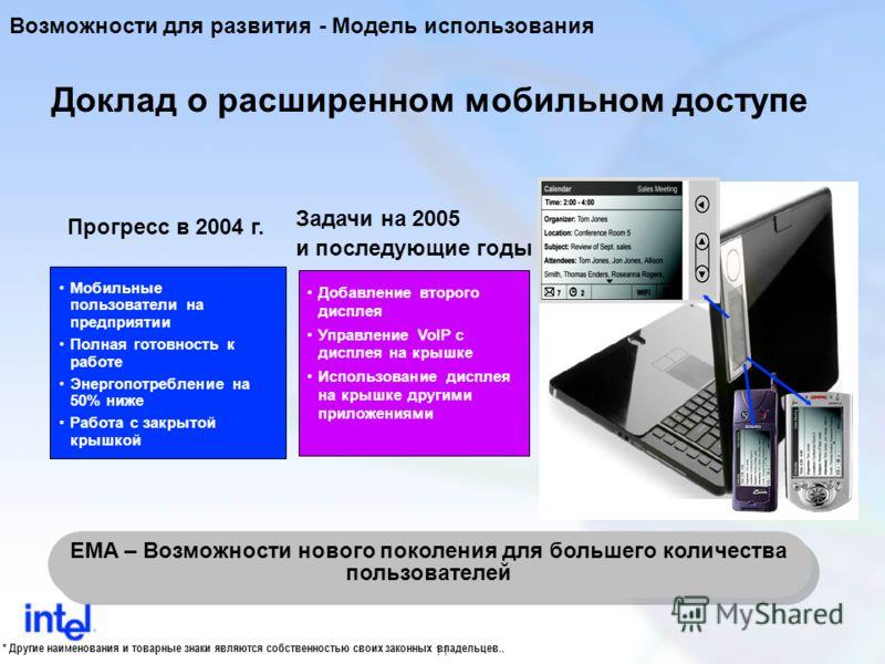11 Доклад о расширенном мобильном доступе Возможности для развития - Модель использования Задачи на 2005 и последующие годы Прогресс в 2004 г. Мобильные пользователи на предприятии Полная готовность к работе Энергопотребление на 50% ниже Работа с зак