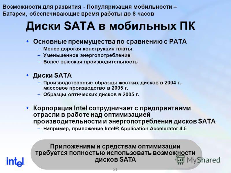 21 Диски SATA в мобильных ПК Основные преимущества по сравнению с PATA –Менее дорогая конструкция платы –Уменьшенное энергопотребление –Более высокая производительность Диски SATA –Производственные образцы жестких дисков в 2004 г., массовое производс
