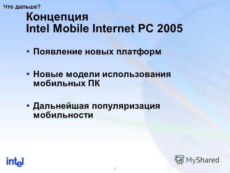 7 Концепция Intel Mobile Internet PC 2005 Появление новых платформ Новые модели использования мобильных ПК Дальнейшая популяризация мобильности Что дальше?