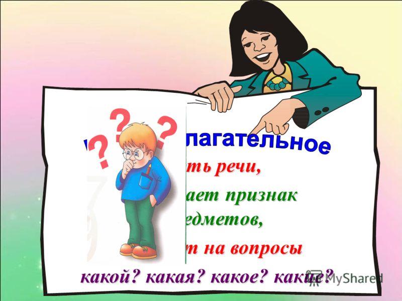 часть речи, обозначает признак предметов, отвечает на вопросы какой? какая? какое? какие?