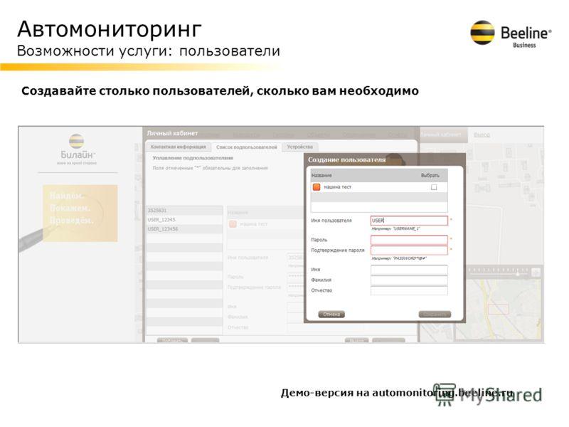 Автомониторинг Возможности услуги: пользователи Создавайте столько пользователей, сколько вам необходимо Демо-версия на automonitoring.beeline.ru