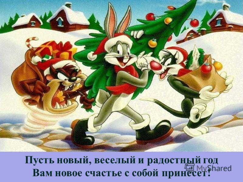 Пусть трубы сегодня Вам громче играют, И ярче Ваш праздник огни озаряют!