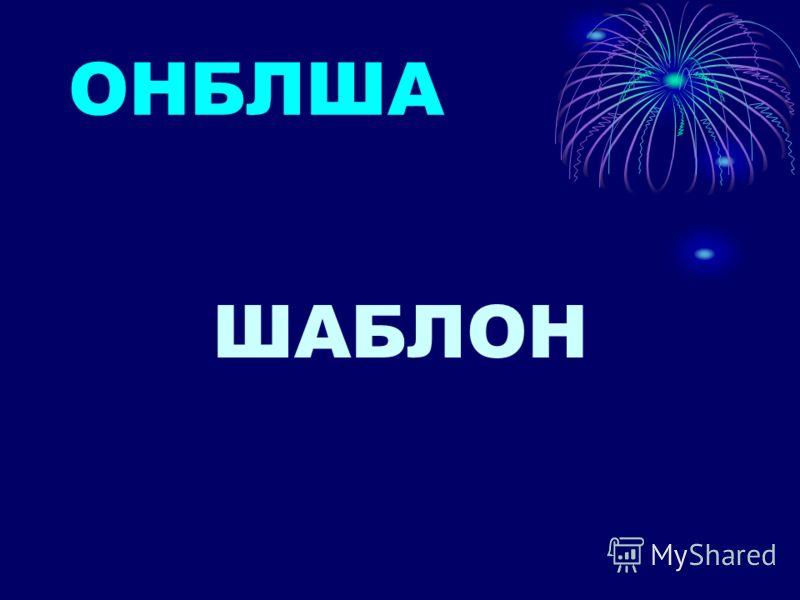 ОНБЛША ШАБЛОН