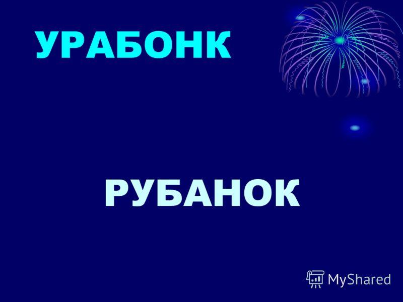 УРАБОНК РУБАНОК