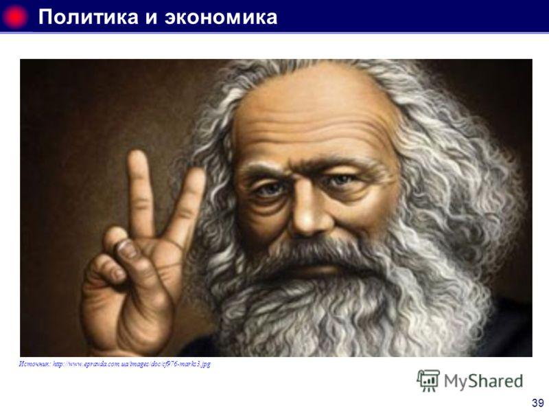 39 Политика и экономика Источник: http://www.epravda.com.ua/images/doc/cf976-marks3.jpg
