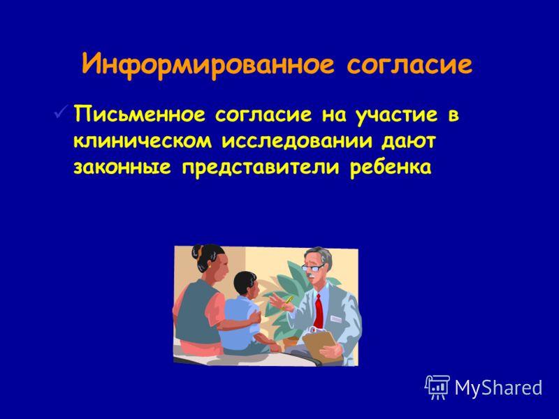 Информированное согласие Письменное согласие на участие в клиническом исследовании дают законные представители ребенка