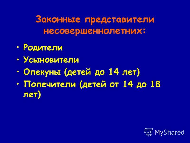 Законные представители несовершеннолетних: Родители Усыновители Опекуны (детей до 14 лет) Попечители (детей от 14 до 18 лет)