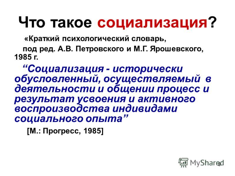 Психологический Словарь 1983