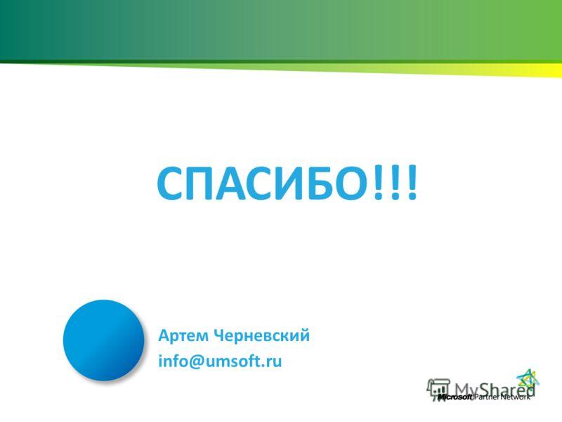 Артем Черневский info@umsoft.ru СПАСИБО!!!