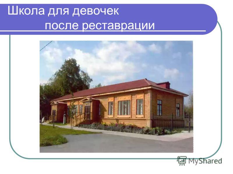 Школа для девочек после реставрации