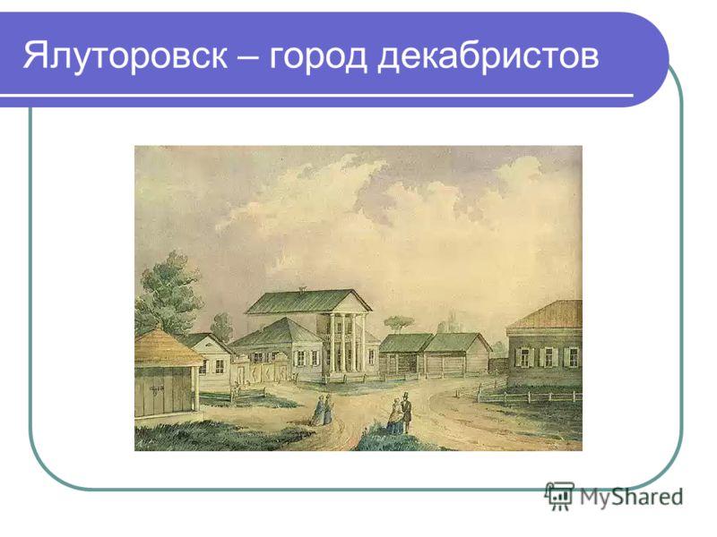 Ялуторовск – город декабристов