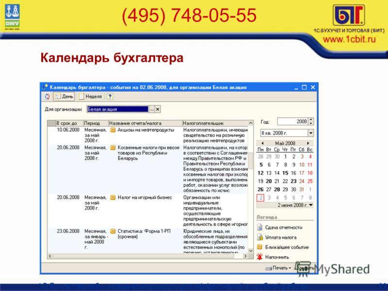 1С:Бухгалтерия 8 – новые возможности для эффективной и удобной работы 11 Календарь бухгалтера
