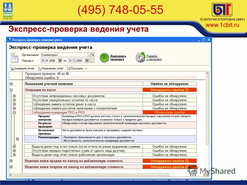 1С:Бухгалтерия 8 – новые возможности для эффективной и удобной работы 24 Экспресс-проверка ведения учета