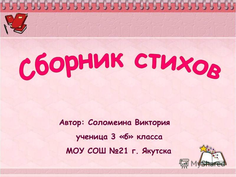Автор: Соломеина Виктория ученица 3 «б» класса МОУ СОШ 21 г. Якутска