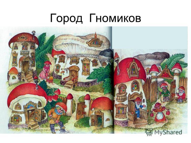 Город Гномиков