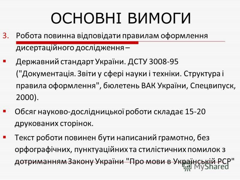 3.Робота повинна відповідати правилам оформлення дисертаційного дослідження – Державний стандарт України. ДСТУ 3008-95 (