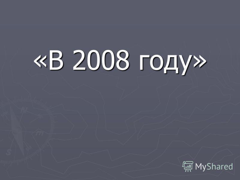 «В 2008 году»