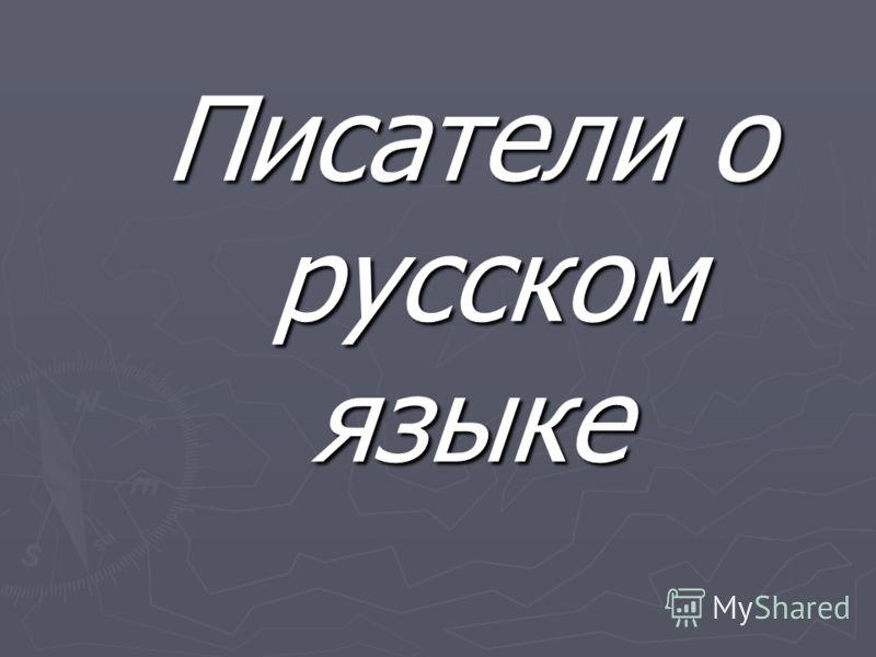 Писатели о русском языке