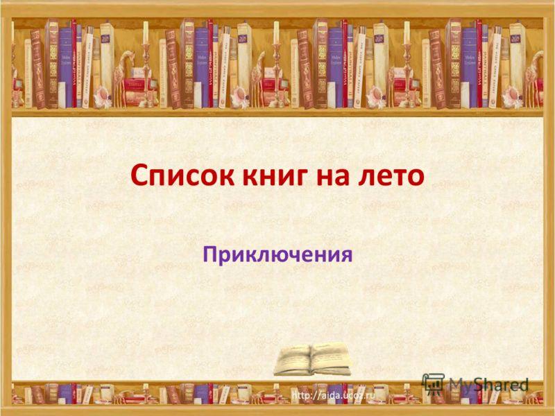 Список книг на лето Приключения