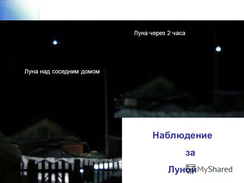 Луна над соседним домом Луна через два часа Луна через 2 часа Наблюдение за Луной