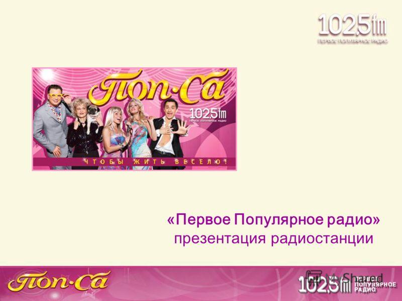 «Первое Популярное радио» презентация радиостанции