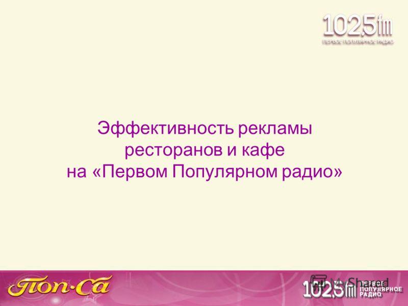 Эффективность рекламы ресторанов и кафе на «Первом Популярном радио»